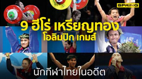 เปิดรายชื่อนักกีฬา ทำเนียบเหรียญทอง นักกีฬาไทยในกีฬาโอลิมปิก ในอดีต