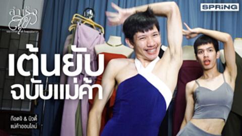 """""""ก๊อตจิ & บิวตี้"""" สองแม่ค้าออนไลน์ผู้ได้รับความสุขจากการเต้นไลฟ์ ขายของ"""