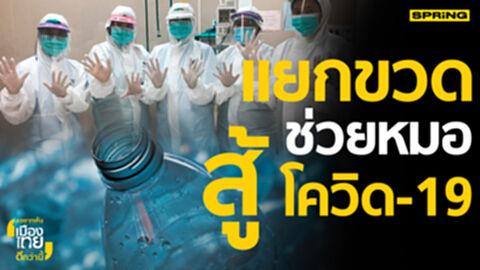 """""""แยกขวดช่วยหมอสู้โควิด"""" จากขวดพลาสติก PET มารีไซเคิลทำเป็นชุด PPE"""