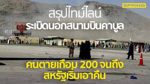 สรุปไทม์ไลน์ ระเบิดที่สนามบินอัฟกานิสถาน ดับร่วม 200 จนสหรัฐเริ่มโต้กลับ