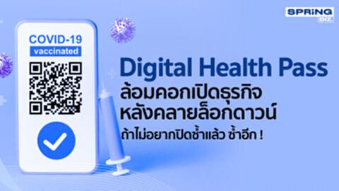 พารู้จัก ! Digital Health Pass ล้อมคอกเปิดธุรกิจสกัดโควิด หลังคลายล็อกดาวน์