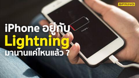 iPhone อยู่กับหัวชาร์จ Lightning มานานแค่ไหนแล้ว ?