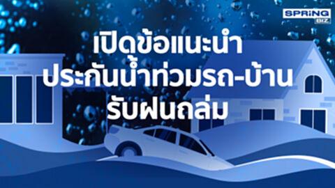 เปิดข้อแนะนำประกันภัยน้ำท่วมรถ ประกันภัยน้ำท่วมบ้าน รับฝนถล่มช่วงนี้