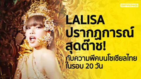 LALISA ปรากฏการณ์สุดต๊าช! กับความพีคที่เกิดบนโซเชียลไทยในรอบ 20 วัน