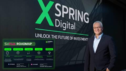 สิริฮับโทเคน มาแรง คนแห่จองผ่าน App XSpring 10 บาทก็ลงทุนได้ ดีเดย์ 21 ก.ย. นี้