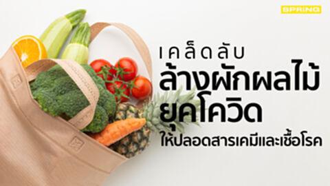เคล็ดลับล้างผักผลไม้ยุคโควิด ให้ปลอดสารเคมีและเชื้อโรค