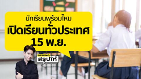 เปิดเทอม 2 On site ทั่วประเทศ 15 พ.ย. นี้ นักเรียน ผู้ปกครอง พร้อมมั้ย?