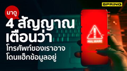 มาดู 4 สัญญาณเตือน ว่าโทรศัพท์มือถือของเรานั้นอาจจะโดนแฮกข้อมูลอยู่!!!