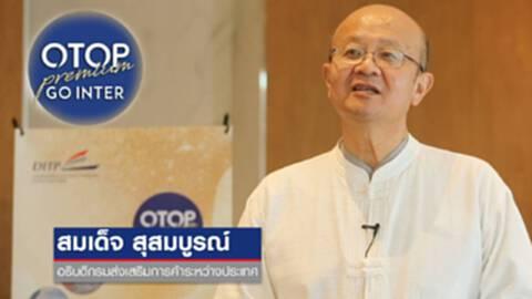 DITP พัฒนาต่อเนื่องจัดโครงการหนุน OTOPไทย ครั้งที่ 6 เปิดเวทีตลาดโลก