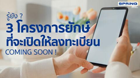 เราเที่ยวด้วยกันเฟส3 ทัวร์เที่ยวไทย บัตรคนจนรอบใหม่ เปิดลงทะเบียนเร็วๆนี้