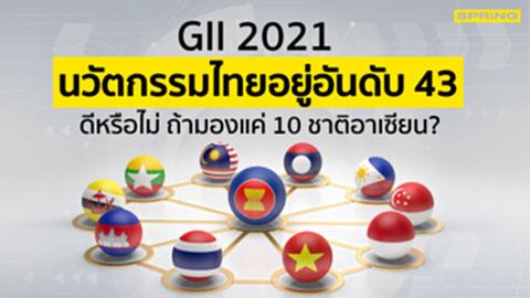 GII 2021 จัดให้นวัตกรรมไทยอยู่อันดับ 43 ดีหรือไม่ ถ้ามอง 10 ชาติอาเซียน?