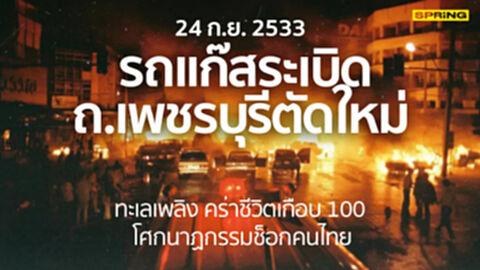 ย้อนรอย รถแก๊สระเบิด ถ.เพชรบุรีตัดใหม่ 24 กันยายน 2533 กลายเป็นทะเลเพลิง
