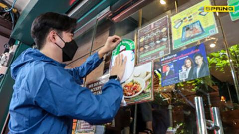ไทยสร้างไทย จัดโครงการให้ร้านค้า-ประชาชน ตรวจ ATK ฟรี