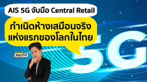 AIS 5G จับมือ Central Retail กำเนิด ห้างเสมือนจริง แห่งแรกของโลกในไทย