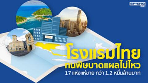 ธุรกิจท่องเที่ยวยังระส่ำ! โรงแรมประกาศขาย 17 แห่ง กว่า 1.2 หมื่นล้านบาท