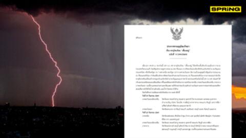 กรมอุตุฯ เตือน 24-25 ก.ย.นี้ เฝ้าระวังพายุ ดีเปรสชัน หลายจังหวัดเจอฝนหนัก