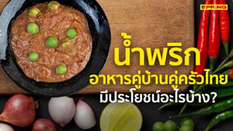 น้ำพริก อาหารคู่บ้านคู่ครัวไทย มีประโยชน์อะไรบ้าง?