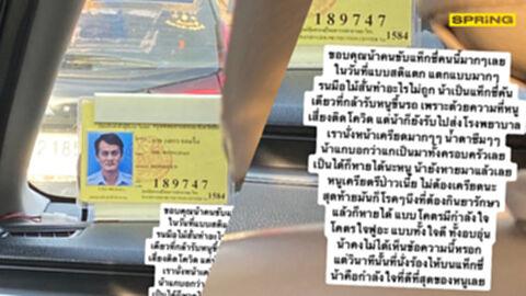 ผู้โดยสารเขียนข้อความถึงคนขับแท็กซี่ ยอมรับขึ้นรถทั้งๆ ที่เสี่ยงโควิด19