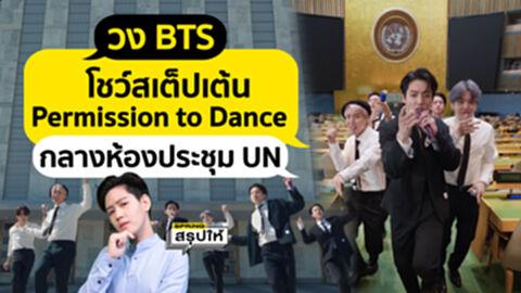กลายเป็นไวรัล เมื่อวง BTS โชว์สเต็ปเพลง Permission to Dance กลางที่ประชุม UN