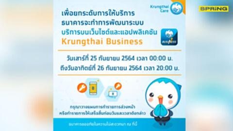 """""""ธนาคารกรุงไทย"""" แจ้งปรับปรุงระบบตั้งแต่วันที่ 25-26 ก.ย. นี้"""