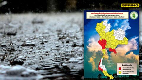 กรมอุตุฯ เผยแผนที่แสดงพื้นที่เสี่ยงภัยฝนตกหนักถึงหนักมาก มีที่ไหนบ้าง