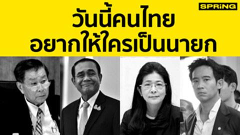 นิด้าโพล เผยผลสำรวจ คนไทยอยากให้ใครเป็นนายกฯ บิ๊กตู่ ยังคะแนนนำ