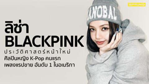 ลิซ่า BLACKPINK สร้างปรากฏการณ์ K-Pop หญิงคนแรก มี เพลงแรปขายอันดับ 1 ในสหรัฐ