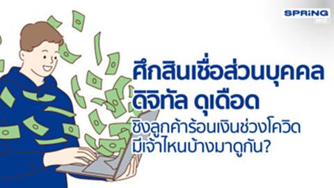การเงินมีปัญหา! สินเชื่อส่วนบุคคลดิจิทัล เดือดทะลุปรอท ชิงลูกค้าช่วงโควิด