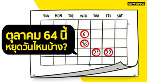 เช็กเลยที่นี่! วันหยุดเดือนตุลาคม 2564 มีกี่วันและวันไหนบ้าง