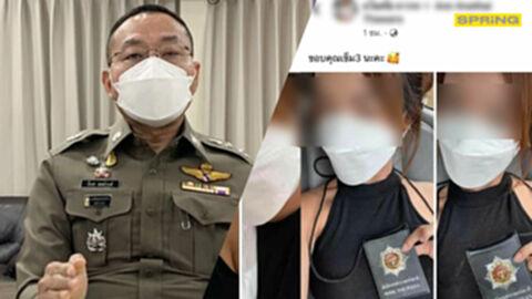 เอาผิด! ตำรวจแจ้งข้อหา สาวโพสต์อวดสิทธิ์ ฉีดวัคซีนโควิดเข็ม 3