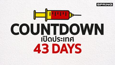 COUNTDOWN! เปิดประเทศใน 43 วัน ฉีดวัคซีนโควิด 830,413 โดส
