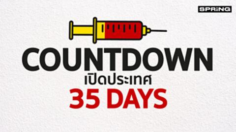 COUNTDOWN! เปิดประเทศใน 35 วัน ฉีดวัคซีนโควิด 626,896 โดส
