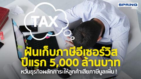 ฝันเก็บ 'ภาษีอีเซอร์วิส' ปีแรก5พันล้าน จับตาโยนภาษีมูลค่าเพิ่มให้ลูกค้า
