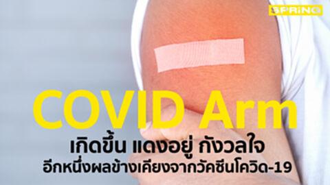 COVID Arm เกิดขึ้น แดงอยู่ กังวลใจอีกหนึ่งผลข้างเคียงจากวัคซีนโควิด-19