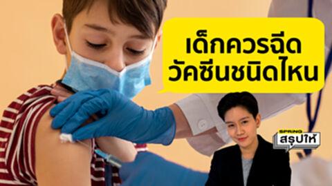 หมอธีระวัฒน์ เผย เด็กอายุ 2 - 18 ปี ควรฉีดวัคซีนชนิดไหนปลอดภัยที่สุด