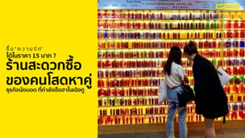 ธุรกิจใหม่ ร้านสะดวกซื้อสำหรับสละโสด ที่จีน มีเงิน15บาทมีสิทธิ์เจอรักแท้
