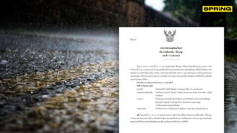 กรมอุตุฯ เตือน 39 จังหวัด เตรียมรับมือฝนตกหนักระวังน้ำท่วมฉับพลัน