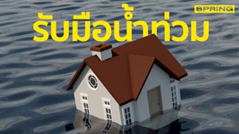 รับมือน้ำท่วม อย่างปลอดภัย โดยกรมป้องกันและบรรเทาสาธารณภัย (ปภ.)