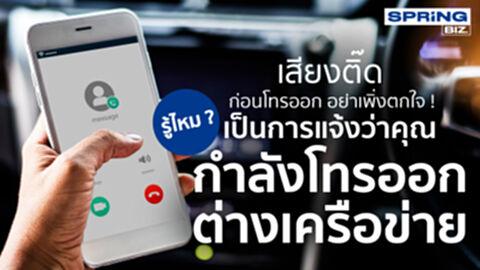 เสียงติ๊ดก่อนโทรออก อย่าตกใจ ! เป็นการแจ้งว่าคุณกำลังโทรออกต่างเครือข่าย