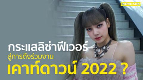 กระแสลิซ่าฟีเวอร์ สู่การดึงร่วมงานเคาท์ดาวน์ 2022?