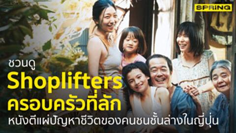 ครอบครัวที่ลัก Shoplifters ภาพยนตร์ตีแผ่สังคมชนชั้นล่างสัญชาติญี่ปุ่น