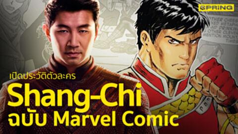 ตำนาน Shang-Chi ประวัติ ชาง-ชี เรื่องย่อ ซุปเปอร์ฮีโร่เอเชียคนแรกจากมาร์เวล