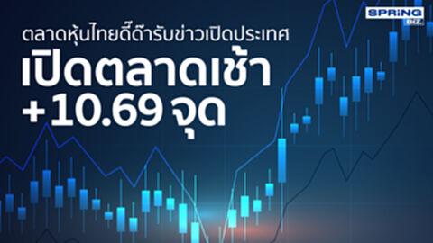 หุ้นไทยวันนี้เปิดตลาดเช้า +10.69 จุด รับข่าวเปิดประเทศ 1 พ.ย. 2564