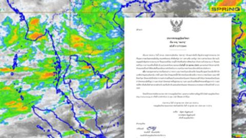 กรมอุตุฯ เตือนพายุคมปาซุ ขึ้นฝั่งเวียดนามวันนี้ ไทยโดนด้วยอีสานเจอฝนหนัก