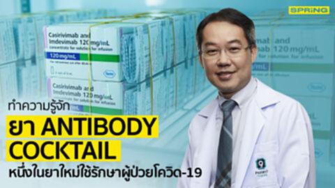 ทำความรู้จัก ยา Antibody Cocktail หนึ่งในยาใหม่ที่ใช้รักษาผู้ป่วยโควิด-19