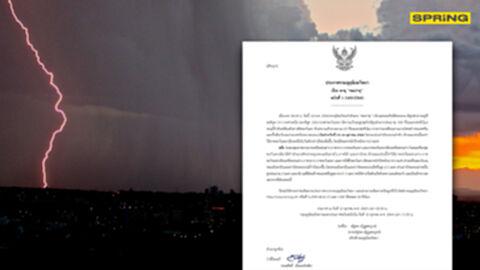 """กรมอุตุฯ เตือนไทยเจอฝนหนักถึงหนักมาก อิทธิพล พายุโซนร้อนกำลังแรง""""คมปาซุ"""""""