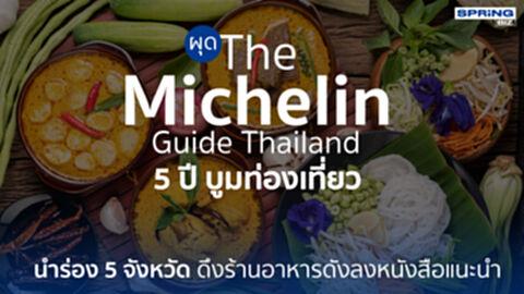 ผุดโครงการ The Michelin Guide Thailand 5 ปี บูมท่องเที่ยว นำร่อง 5 จังหวัด