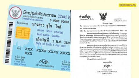 ด่วน! มหาดไทย สั่งทุกจังหวัด ยกเลิกเรียกหาสำเนาบัตรประชาชน-ทะเบียนบ้าน
