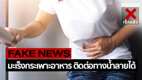 ข่าวปลอม! มะเร็งกระเพาะอาหาร ติดต่อทางน้ำลายได้