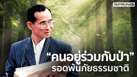 ขจัดภัยความยากจน ให้คนอยู่ร่วมกับป่า น้อมรำลึกพระราชปณิธานของในหลวง ร.9